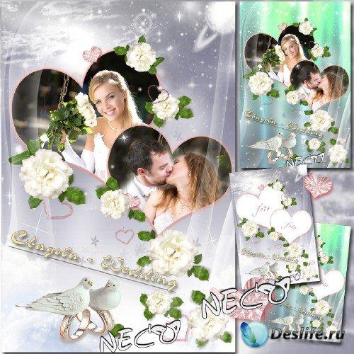 Свадебная рамка - Влюблённые сердца