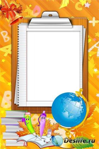 Рамка – Все готово для школы