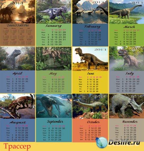 Календарь на 2013 год помесячный - Динозавры