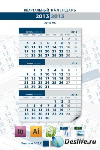 Квартальный календарь 2013 год