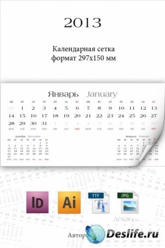 Календарная сетка на 2013 год (297х150мм)