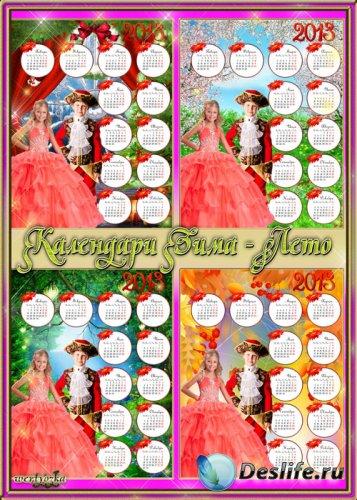 Календарь-шаблон детский - Принц и принцесса