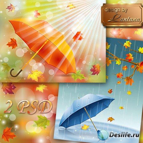 PSD исходники - Осенний дождь мне музыкой звучит