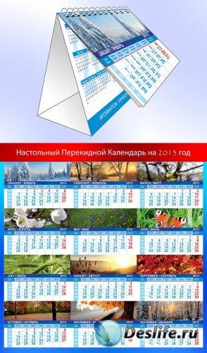 Настольный перекидной календарь на 2013 год