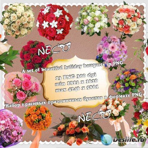 Набор красивых праздничных букетов в формате PNG