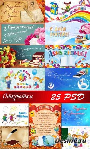 Коллекция открыток на День знаний и День учителя