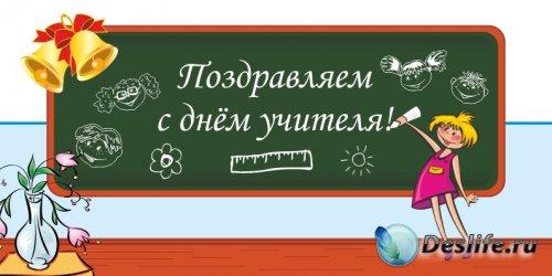 картинки с днем учителя открытка