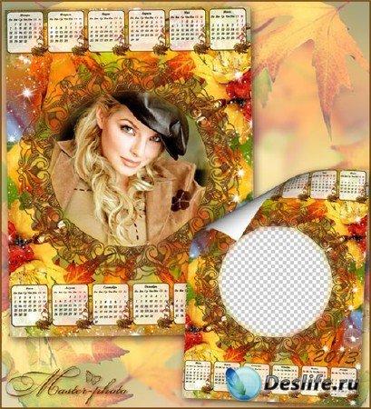 Осенняя рамка-календарь для фотошопа - Осенние объятья