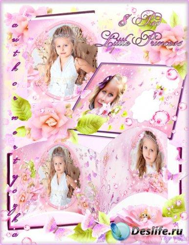 Фотоальбом детский - Для очаровательной малышки