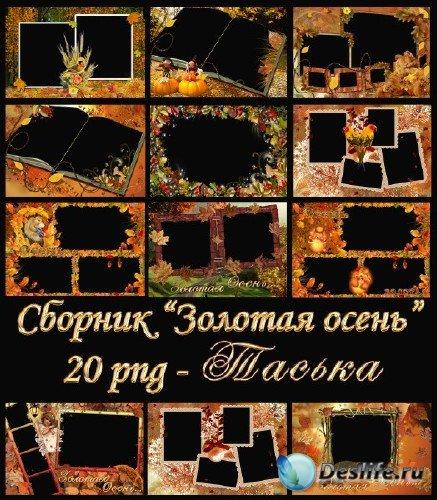 Сборник фоторамок - Осень
