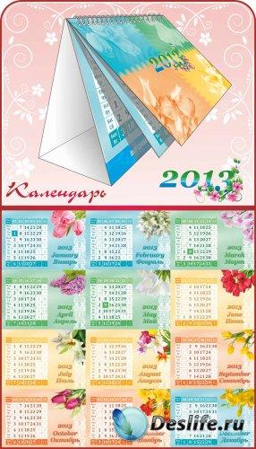 Настольный перекидной календарь на 2013 год (#3)