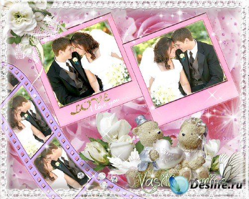 Свадебная розовая  рамочка для фотошопа - Я люблю тебя