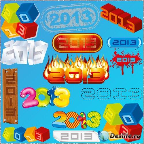 Клипарт - Надпись 2013