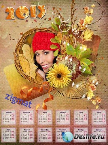Осенний календарь на 2013 год