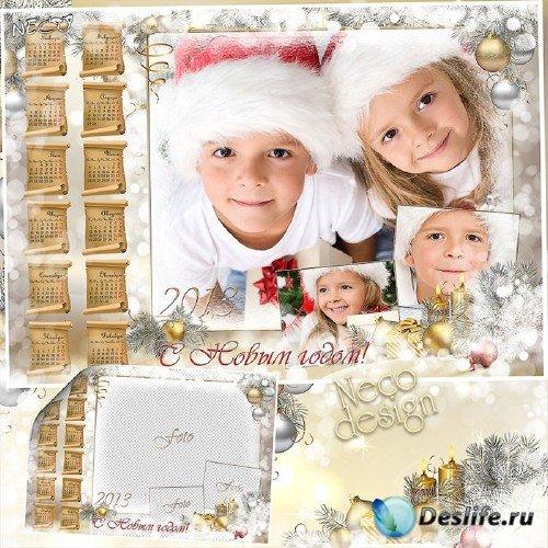 Новогодний календарь на 2013 год с тремя рамками - Новогодний мягкий свет