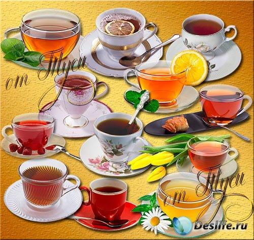 Клипарт - Такой любимый вкусный чай
