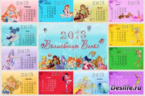 Календарь детский на 2013 год  –  Мои подружки Винкс