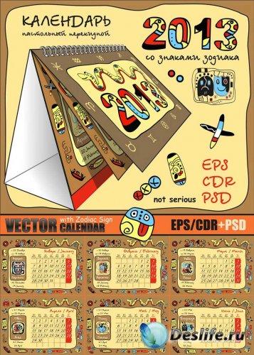 Настольный перекидной календарь на 2013 год (#5) с зодиаком