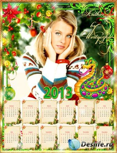 Календарь рамка на 2013 год - Пусть принесет вам Новый год большое счастье  ...