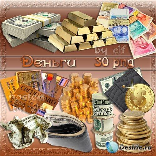 Деньги на прозрачном фоне в png