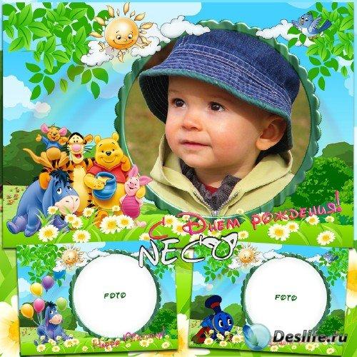 Детская рамочка с Винни Пухом и его друзьями в мультяшном стиле - С днём ро ...