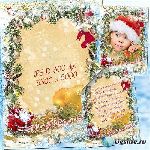 Многослойный универсальный исходник для фотошопа на Новый год и Рождество   ...