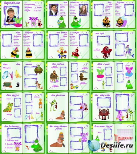 Портфолио для мальчика (детский сад и начальная школа)  –  Лунтик