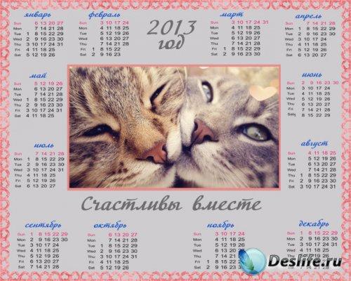 Календарь на 2013 год - Счастливы вместе