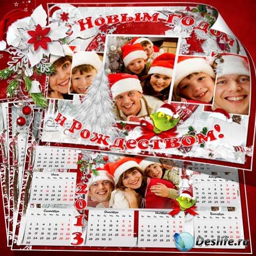 Календарь на 2013 год и рамка для фото - Любимый праздник Новый год