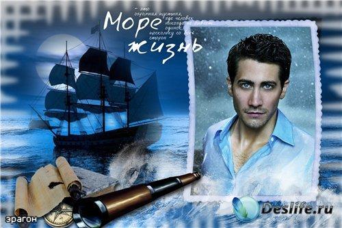 Мужская рамка для фото – Морская с парусником