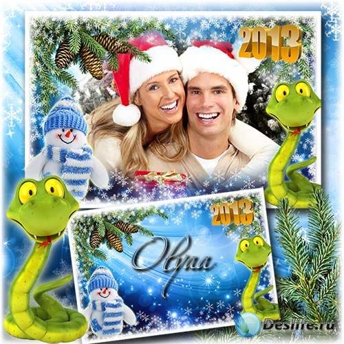 Новогодняя рамка для фотошоп с символом 2013 года, змеей - Праздник приближ ...