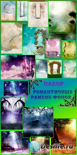 Романтический сборник Фонов-Рамок