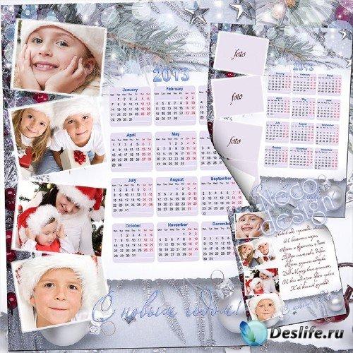 Стильный новогодний календарь в серебристых тонах на четыре фото на 2013 го ...