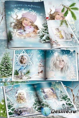 Шаблон чудесной зимней фотокниги - Зимняя симфония