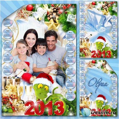 Праздничный календарь 2013 - Новогоднее настроение