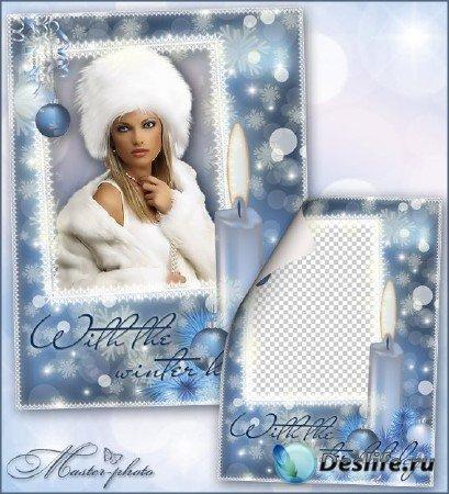 Новогодняя рамка для фотошопа  - С зимними праздниками