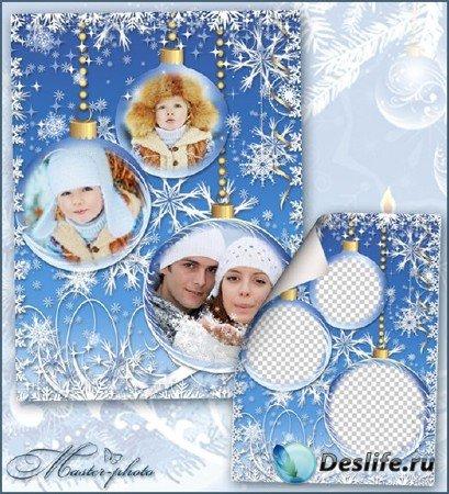 Зимняя семейная рамочка для фотошопа - Моя любимая семья