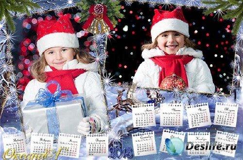 Календарь новогодний на 2013 год для двух фото – Дед мороз спешит на праздн ...