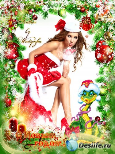 Новогодняя рамка для фотошопа - С Новым годом счастья и всех благ