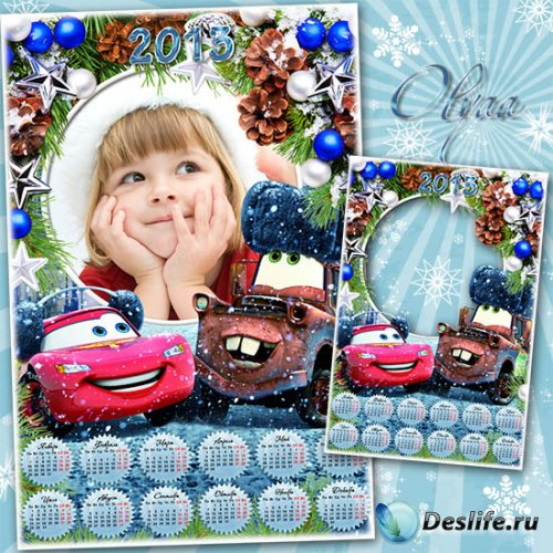 Детский праздничный календарь - Новый год с тачками