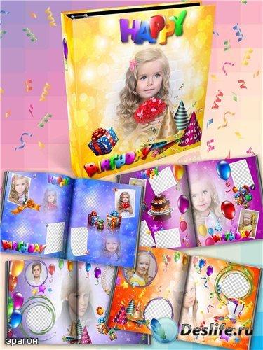 Детская фотокнига – С днем рождения