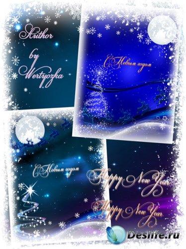 Новогодние PSD Исходники - В небесной лазури сиял Новый год