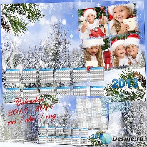 Новогодний стильный календарь на четыре фото с пейзажем зимнего леса на 201 ...