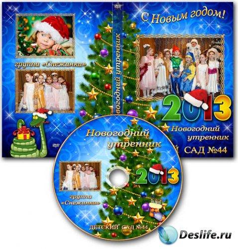 Обложка DVD и задувка на диск - Новогодний утренник 2013
