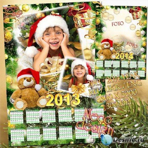 Календарь новогодний с новогодним медведем для двух фото на 2013 - 2014 год