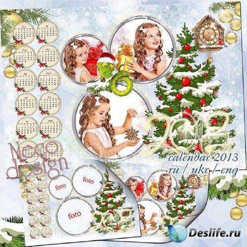Шаблон детского новогоднего календаря с ходиками на светлом фоне - Встречае ...