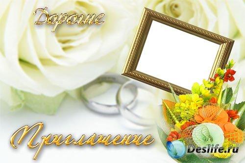 Приглашение на свадьбу в формате PSD