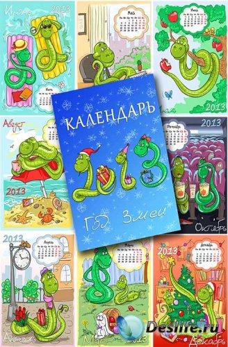 Детский помесячный календарь - 2013 год Змеи