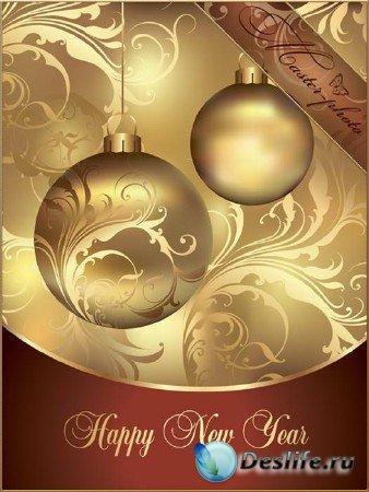 Новогодний PSD исходник для фотошопа - Золотые шары