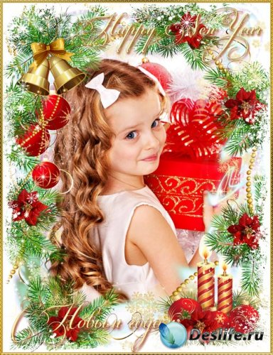 Новогодняя рамка для фото - Удачным будет Новый год и счастье наступит в жи ...